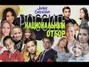 Реакция, обзор на национальный отбор детского Евровидения 2020 Россия.