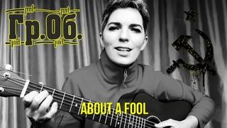 Grazhdanskaya Oborona - About a Fool/ Гражданская оборона - Про дурачка
