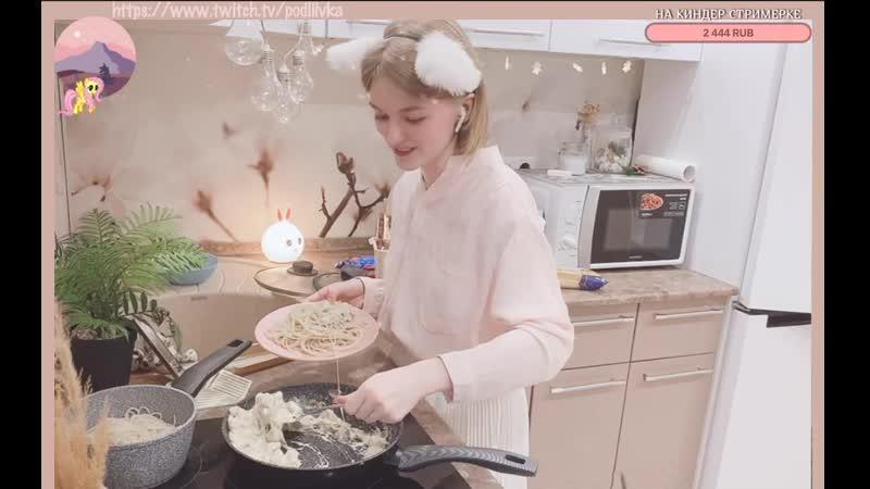 Стримерка Анастасия готовит кушац часть 1