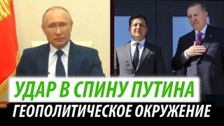 Удар в спину Путина. Геополитическое окружение