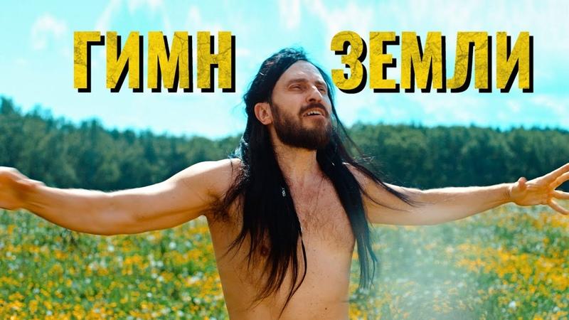 KENT AVR Гимн Земли Премьера клипа 2020
