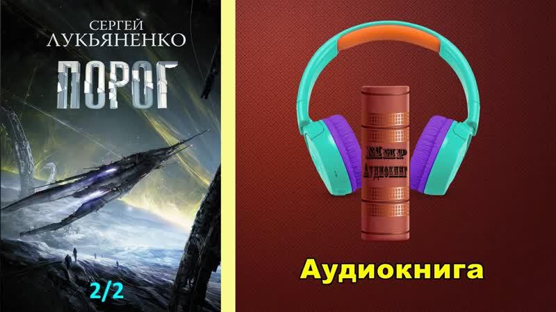 Сергей Лукьяненко Порог 2 2