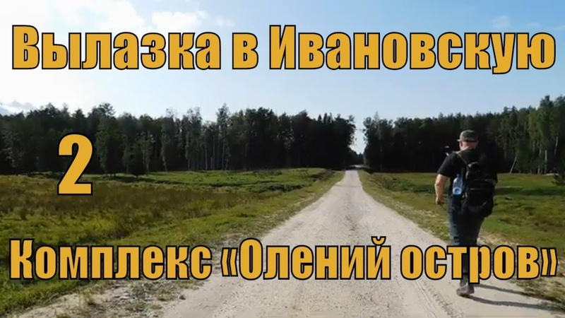 Вылазка в Ивановскую Часть 2 Комплекс Олений остров