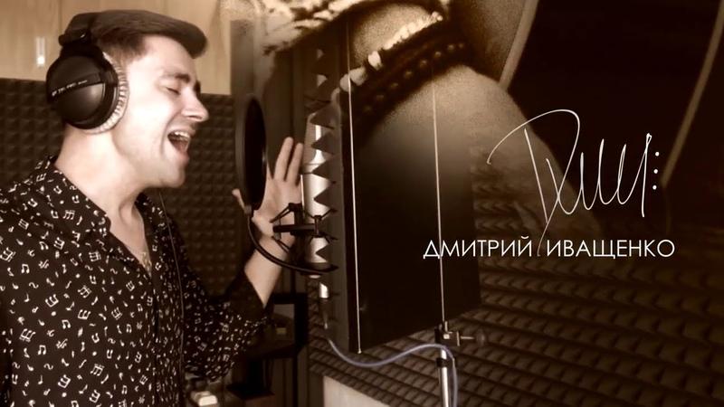 Промо сольного альбома Дмитрий Иващенко Полетим со мной