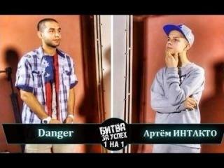 Битва 1 на 1 • Выпуск №1 • Danger -VS- Артём ИНТАКТО