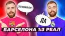 Барселона 1:3 Реал Мадрид ГЛАЗАМИ ФАНАТОВ / Другой Футбол / Илья Рожков