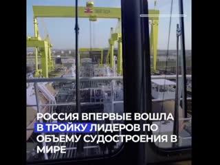 Россия впервые вышла в тройку мировых лидеров по объему судостроения