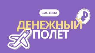 До 10 тысяч рублей в день на чужих комментариях имея только страницу Вконтакте. Курс Денежный полёт