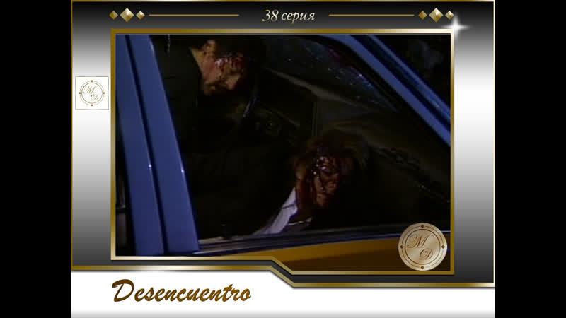 Разлученные 38 серия Desencuentro capitulo 38