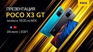 Презентация POCO X3 GT   Начало в 16:00 по МСК и Киеву.