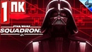 Прохождение Star Wars Squadrons ПК ➤ Часть 1 ➤ Новые Звездные Войны на Русском ➤ Обзор 2020