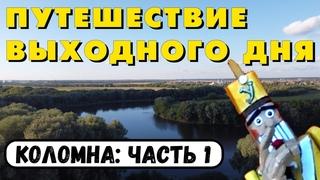 Коломна - №1 в Подмосковье. Коломенский кремль. Пастила