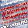 Натяжные потолки Воронеж, Натяжные потолки в Вор