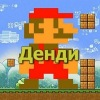 Игры Денди (Марио, Танчики, Контра, Соник, Боевы
