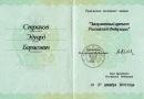 Личный фотоальбом Эдуарда Страхова