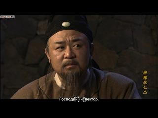 Легендарный Ди Жэньцзе Shen Tan Di Ren Jie Amazing Detective Di Renjie - 1527