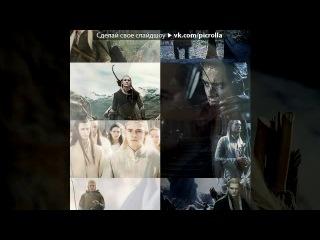 «Леголас)*» под музыку Ed Sheeran - I See Fire. Picrolla