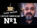 Бизнес завтраки с Дмитрием Вашешниковым. №1 Фишки для привлечения клиентов