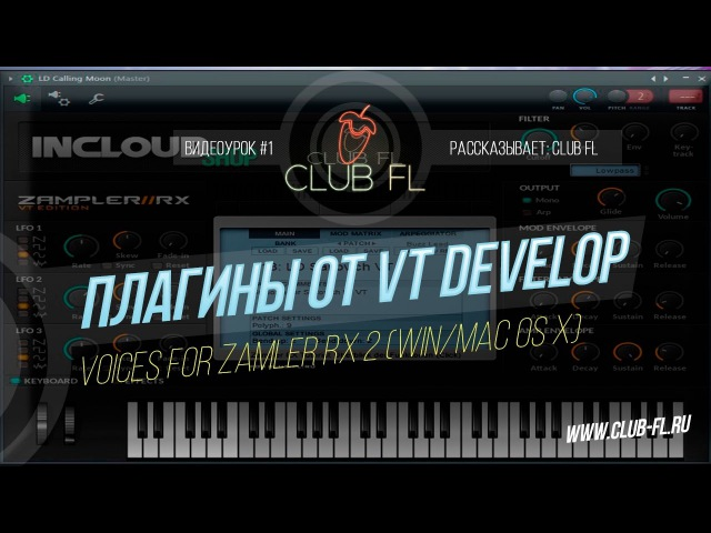 1 Плагины от VT DEVELOP- VOICES For Zamler RX 2 (WINMac OS X) FREE