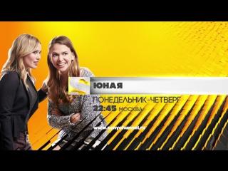 Сериал «Юная» в 22:45 (МСК) на Sony Channel.
