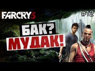Брейн проходит Far Cry 3 - [ВСТРЕЧА С БАКОМ] #12