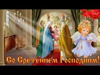 Ангел Поздравления со Сретением Господним! День Сретения Господня