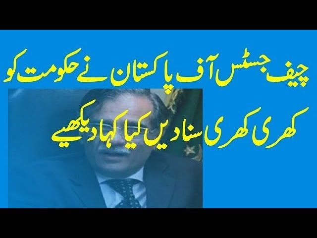 Chief justice of pakistan mian saqib nisar hard comments on govt