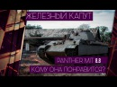 Panther mit 8,8 cm L/71 - КОМУ ОНА НУЖНА Железный Капут DRZJ Edition wot-vod