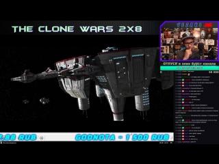 [Vezaks L] Войны Клонов/Clone Wars - 2 сезон 4-11, 16 серии