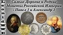 Самые Дорогие и Редкие Монеты Российской Империи - Павел и Александр 1