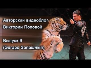 Авторский видеоблог Виктории Поповой. Выпуск 9 (Эдгард Запашный).
