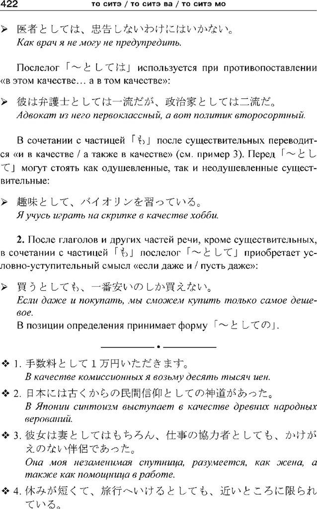 Японская грамматика. Словарь-справочник для среднего и продвинутого уровней