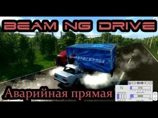 Beam NG DRIVE - Аварийная прямая