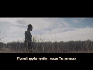 Yelawolf - Best Friend ft. Eminem (С русскими субтитрами)