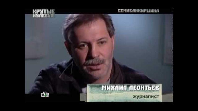 СЕМИБАНКИРЩИНА Крутые Нулевые 1 фильм