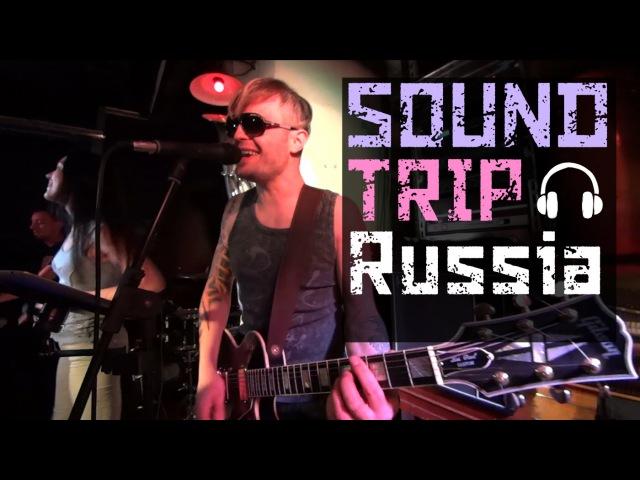 Soundtrip 1 Звуковые путешествия Россия Москва Томск Барнаул Новосибирск