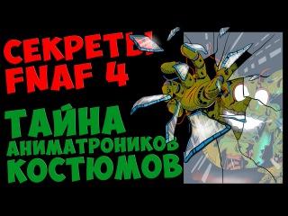 Five Nights At Freddy's 4 - ТАЙНА АНИМАТРОНИКОВ КОСТЮМОВ