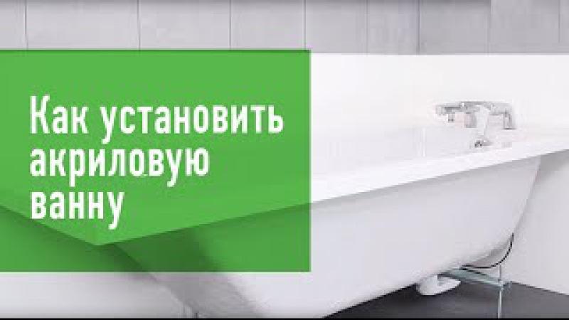 Установка акриловой ванны своими руками как самостоятельно установить ванну