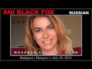 Русская Ani Black Fox проходит жесткий анальный кастинг у Вудмана (Woodman Casting, russian, anal, dp)