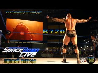 [Wrestling Ukraine]WWE The Blue]☆] А ну сюда иди 11 April 2017.720 / Українською] (wwe qtv,куй тб, рестлінг,США, Озвучка)