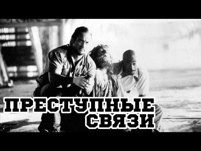 Преступные связи 1997 Gang Related Трейлер Trailer
