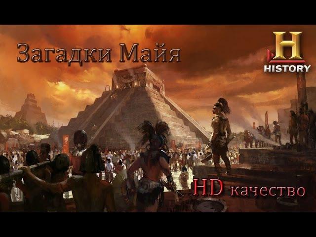 Загадки Майя Тайны древности History Channel