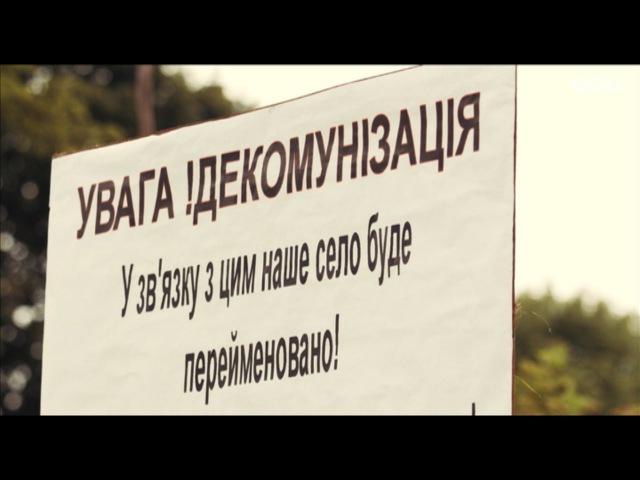 Однажды под Полтавой Декоммунизация в Полтаве 30 серия