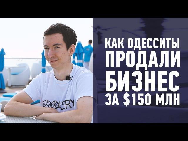 Looksery Юрий Монастыршин Как Одесситы продали бизнес за $150 млн