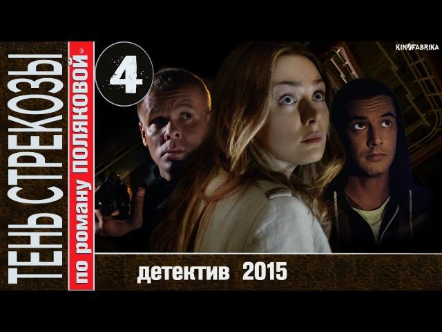 Тень стрекозы 2015 4 серия Детектив мелодрама сериал