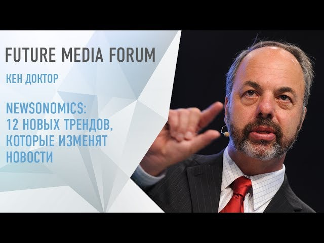 Кен Доктор Newsonomics 12 новых трендов которые изменят новости