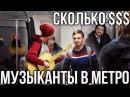 Сколько платят музыкантам в метро