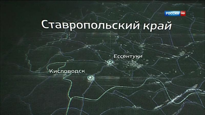 Россия. Гений места. Кавказские миниральные воды. HD