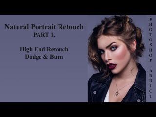Natural Portrait Retouch. Part 1. High end + Dodge & Burn | Photoshop Addict
