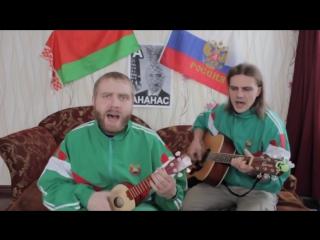 Белорусы Украинцам...    (Ребята мощно жгут)      РЕПОСТ480px